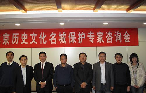 3北京历史文化名城保护规划研究团队(2010.2.26.)