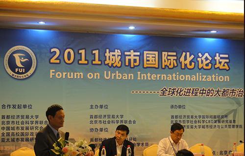 2在城市国际化论坛讲话.JPG