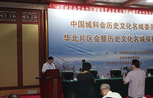 6在中国历史文化名城委员会年会专题讲话.JPG