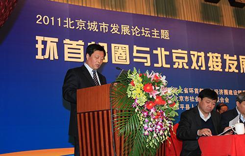 2.1承德市常务副市长宋立民在环首都发展论坛讲话.JPG