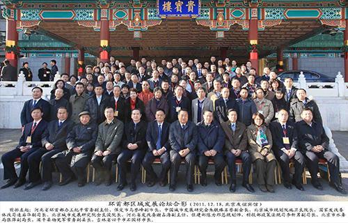 2.2环首都发展论坛合影(2011.12.)