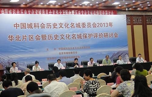 3研究院承办中国历史文化名城委员会年会.JPG