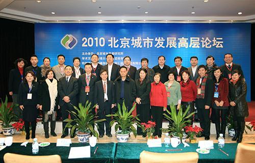 5-2010北京城市发展高层论坛合影.JPG