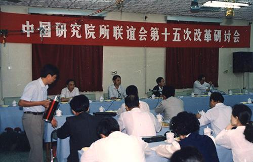 11中国研究院所联谊第15次研讨会(1991)