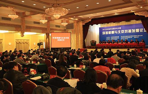 11主办环首都区域发展论坛(2011.12.).JPG