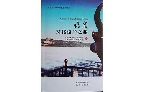 3《北京水文化遗产之旅》