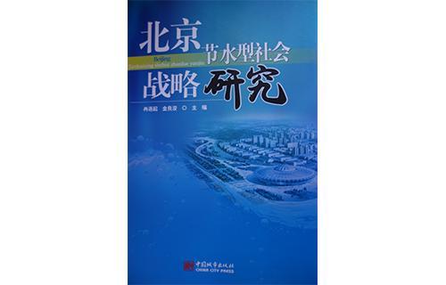 4冉连起、金良浚主编《北京节水型社会战略研究》.JPG