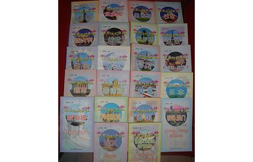 12《世界之旅》丛书