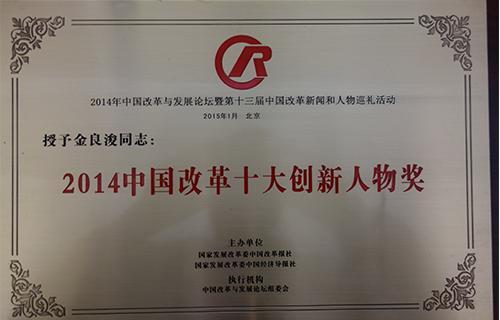2014中国改革十大创新人物奖.JPG